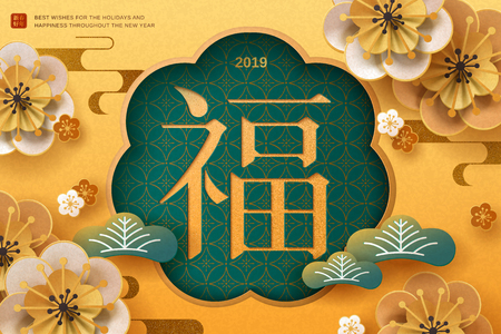 Elegant new year design with fortune word written in Hanzi, paper plum flowers and pine leaves on golden background Ilustração