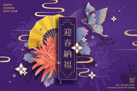 Lunar new year chrysanthemum and butterfly decorations purple tone poster with happy Chinese new year written on spring couplets in Hanzi Ilustração