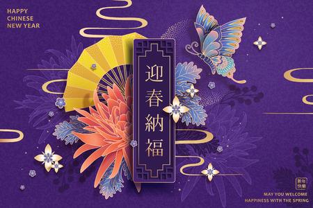 Nuovo anno lunare crisantemo e decorazioni a farfalla poster tono viola con felice anno nuovo cinese scritto su distici primaverili in Hanzi