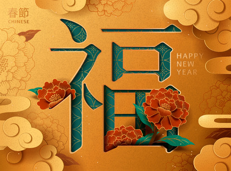 Spring festival paper art greeting card with fortune and new year words written in Chinese characters Illusztráció