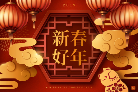 Lunar year poster design with welcome the new year words written in Chinese characters, hanging red lanterns and golden cloud decorations Illustration
