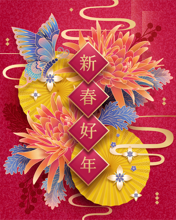 Cartel de decoraciones de crisantemos y mariposas de año nuevo lunar con feliz año nuevo chino escrito en coplas de primavera en Hanzi Ilustración de vector