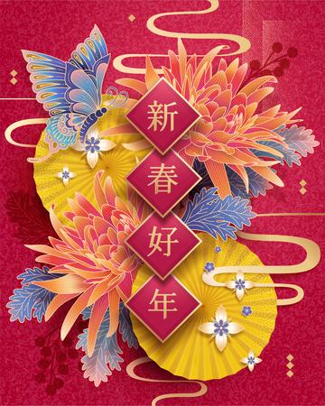 Poster di decorazioni di crisantemi e farfalle del capodanno lunare con felice anno nuovo cinese scritto su distici primaverili a Hanzi Vettoriali