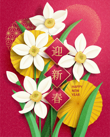 Happy Spring Festival words written in Hanzi on spring couplet with paper art narcissus and round fold fan on red background Illustration