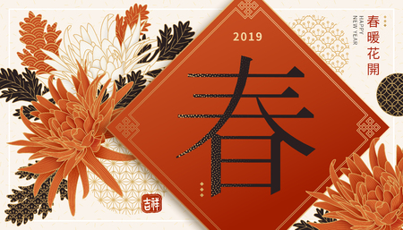 Graceful lunar year design with spring and auspicious word written in Hanzi on spring couplet, chrysanthemum background