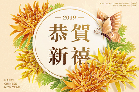 Lunar new year chrysanthemum and butterfly decorations poster with Happy new year written in Hanzi on beige background