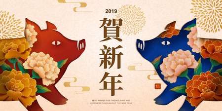 Chinese new year banner design with peony flowers within piggy and lanterns, fortune word written in Hanzi