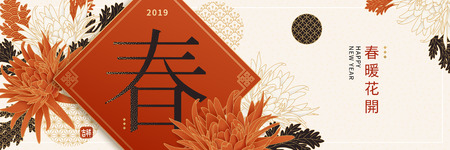 Elegant spring festival banner with chrysanthemum, Spring blossoms and auspicious written in Chinese characters