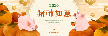 Lovely hand drawn piggy banner with persimmon fruit and wish you good fortune written in Chinese words Archivio Fotografico - 113772725