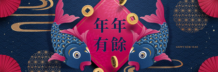 Lunar new year fish and spring couplet banner design, Prosperity through the years written in Chinese characters