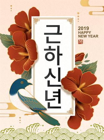 Koreanisches Neujahrsplakatdesign mit Hibiskus und Elster, Frohes neues Jahr und Vermögen in Hangul geschrieben Vektorgrafik