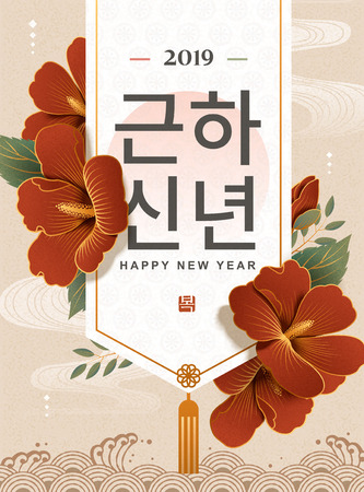 Korean new year design with hibiscus decorations, Happy New Year and fortune words written in hangul