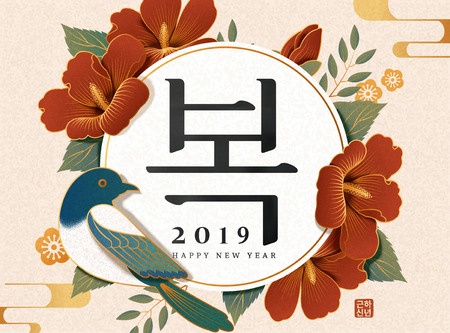 Korean new year design with hibiscus and magpie, fortune and happy new year written in hangul words