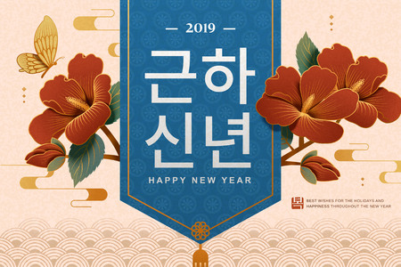 Korean new year design with hibiscus and butterfly, Happy New Year and fortune words written in hangul Ilustracja