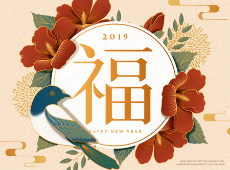Korean new year design with hibiscus and magpie, fortune written in hanja Illustration