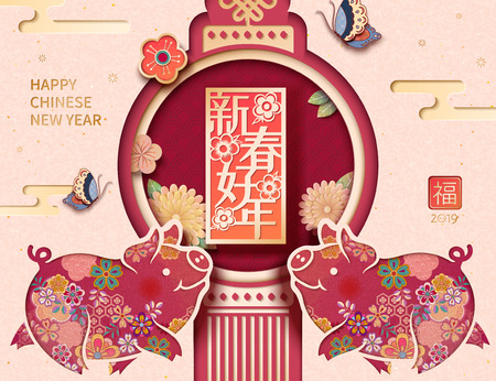 Lunar Year with lovely floral piggy, Happy new year words written in Chinese characters on paper art lantern Ilustração
