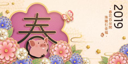 Banner di capodanno lunare con simpatico maialino in stile arte cartacea su sfondo floreale, parole di auguri per l'anno primaverile e maiale scritte in caratteri cinesi Vettoriali