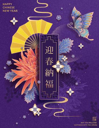 Sierlijk maanjaarontwerp met chrysanthemum en vlinderdecoraties op paarse achtergrond, verwelkom de lente en gelukkig nieuwjaar geschreven in Chinese woorden