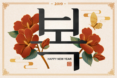 Korean new year design with hibiscus and butterfly, Happy New Year and fortune words written in hangul 일러스트