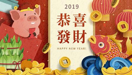 Mooi varken en vis nieuwjaar papierkunstontwerp met goudstaaf en gouden munt, ik wens je welvaart en rijkdom geschreven in Chinese karakters