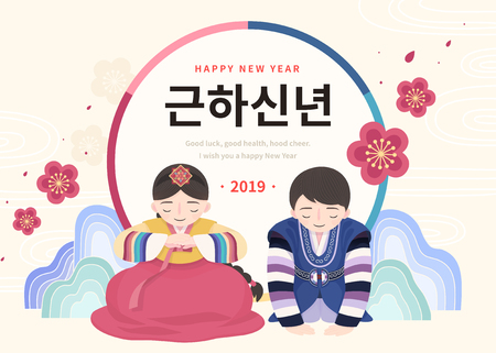 Korean new year with two people doing bow in hanbok, Happy new year written in Hangul  イラスト・ベクター素材