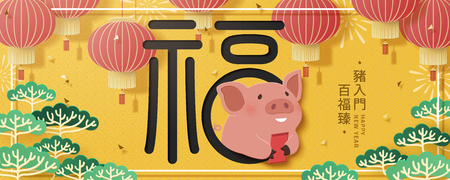 Lunar new year banner design with cute piggy in paper art style on yellow background, Fortune and happy pig year written in Chinese words Ilustração