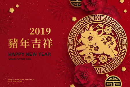 Happy Year Of The Pig words written in Chinese characters, golden piggy and peony flower in paper art decorations Çizim