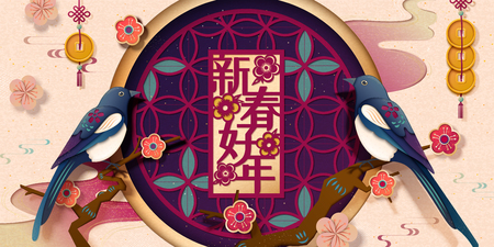 Lunar year banner with elegant swallow sitting on tree, Happy new year written in Chinese characters on window frame decorations Illustration