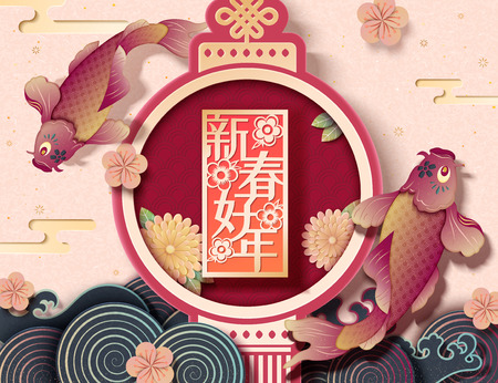 Lunar year design with koi carps and waves pattern in paper art style, Happy new year written in Chinese characters Zdjęcie Seryjne - 126548024