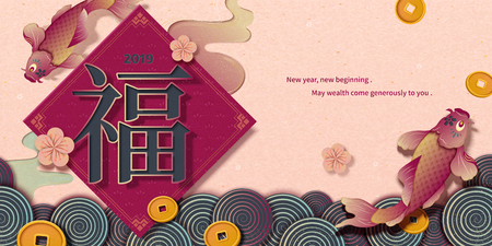Lunar year banner design with koi carps and waves pattern in paper art style, Fortune written in Chinese characters