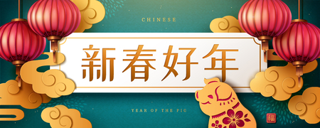 Turquoise lunar year banner design with hanging lantern and pig in paper art, Happy new year and fortune written in Chinese characters