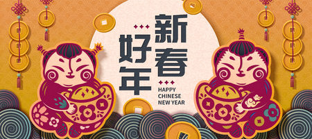 Traditional paper art children holding gold ingot, happy new year written in Chinese words Illustration