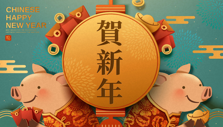 Cute piggy holding gold ingot and red envelope banner design, Happy new year written in Chinese word on turquoise background