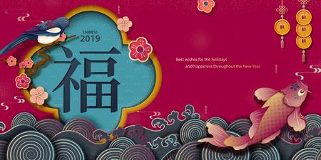 Conception de bannière d'année lunaire avec carpes koi et hirondelle dans un style art papier, Fortune écrite en caractères chinois Vecteurs