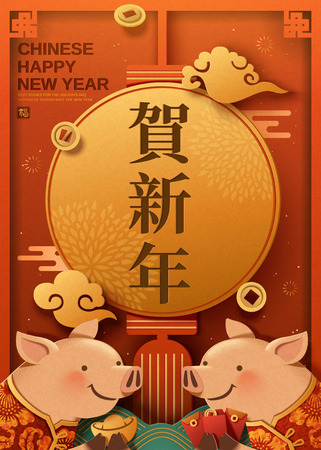 Cute piggy holding gold ingot and red envelope, Happy new year written in Chinese word on lantern in paper art Illustration