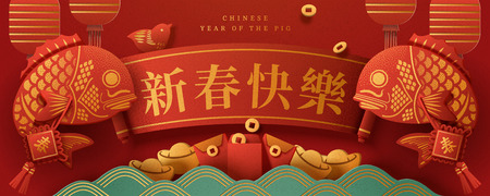 Lunar year banner design with fish and paper lanterns, happy new year written in Chinese words Illustration