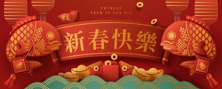 Maanjaar bannerontwerp met vis en papieren lantaarns, gelukkig nieuwjaar geschreven in Chinese woorden
