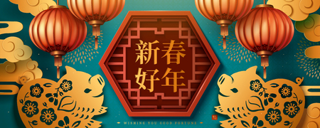 Lunar year banner design with cute paper art piggy and window frame decoration, Happy new year written in Chinese words Иллюстрация