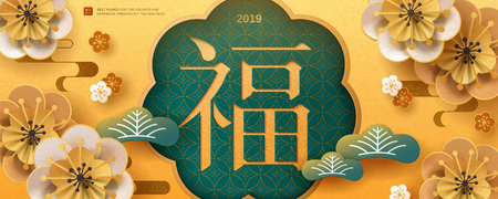 Paper art flower banner design in gold and turquoise color tone, Fortune written in Chinese word