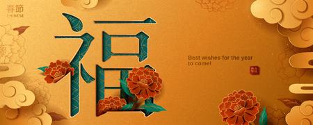Diseño de banner de flor de peonía año lunar y nubes doradas, fortuna y feliz año nuevo escrito en palabras chinas