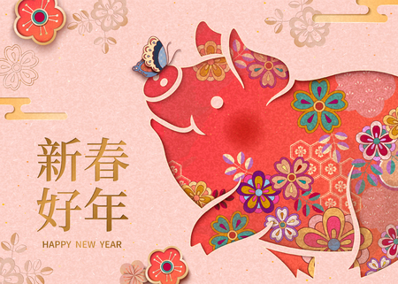 Spring festival design with lovely floral piggy on light pink background, Happy New Year word written in Chinese character