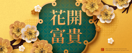 Paper art flower banner design in gold and turquoise color tone, Blossom brings prosperity and happy new year written in Chinese words