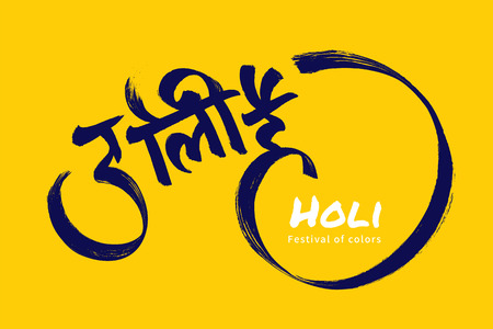 Happy holi calligraphy design on yellow background 写真素材 - 124960045