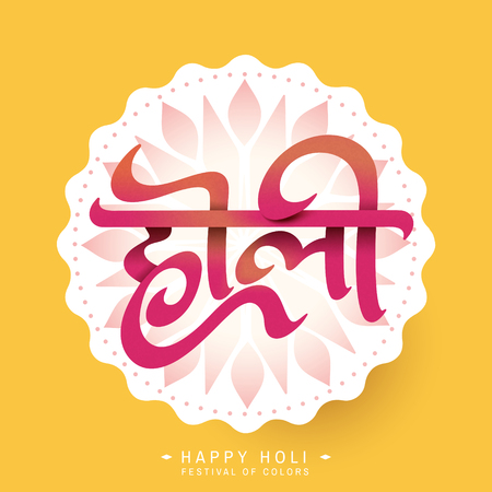 Happy holi calligraphy design on chrome yellow background