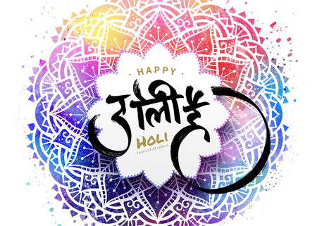 Happy holi festival design with colorful rangoli and holi calligraphy 写真素材 - 124960048