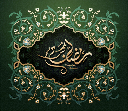Ramadan Kareem calligraphy design with beautiful green arabesque frame, greeting written in Arabic words  イラスト・ベクター素材