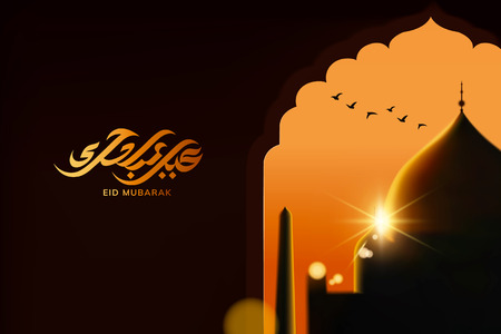 Eid mubarak calligraphy design with golden mosque looking out from arch, happy holiday written in Arabic