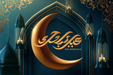 Eid mubarak calligraphy with arch and 3d illustration fanoos in blue tone, happy holiday written in Arabic