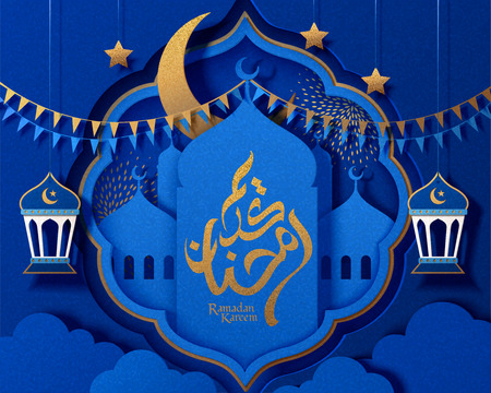 Ramadan Kareem arabic calligraphy design which means generous ramadan with paper art mosque upon the clouds