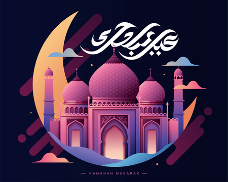 Eid Mubarak magic mosque in pink and purple gradient, arabic calligraphy which means happy holiday 向量圖像